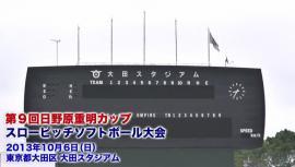 平成25年日野原カップの動画