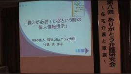 ありがとう介護研修会第9回講演会の動画