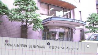 亀有病院の求人動画