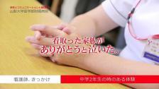 看護学生に向けてのメッセージの動画