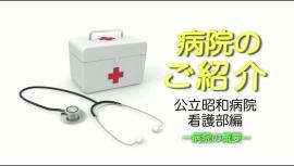 看護部の紹介の動画
