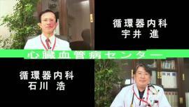 心臓血管病センター紹介映像の動画