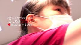 看護師募集映像の動画