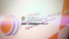 協会紹介映像2014の動画