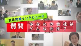 リクルート映像(社員突撃インタビュー!第2弾)の動画