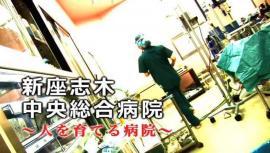 研修医募集映像の動画