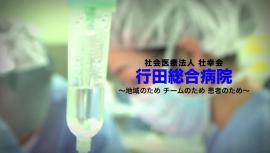 医師募集映像2013の動画