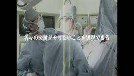 医師募集映像2010の動画