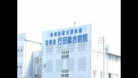 病院紹介映像2010の動画