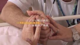 緩和ケア病棟の紹介の動画