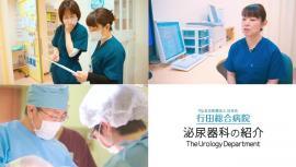 泌尿器科の動画