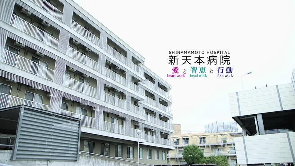 新天本病院