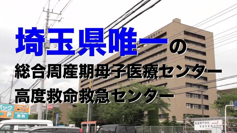 埼玉医科大学病院総合医療センター