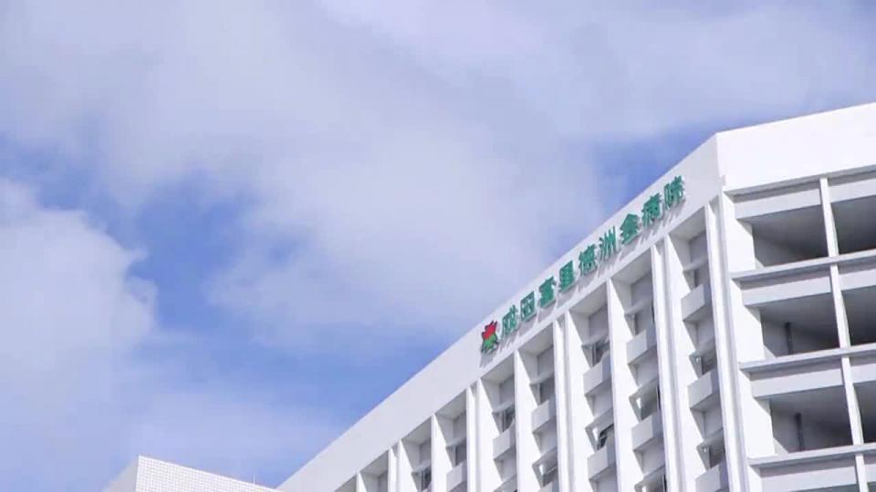 成田富里徳洲会病院