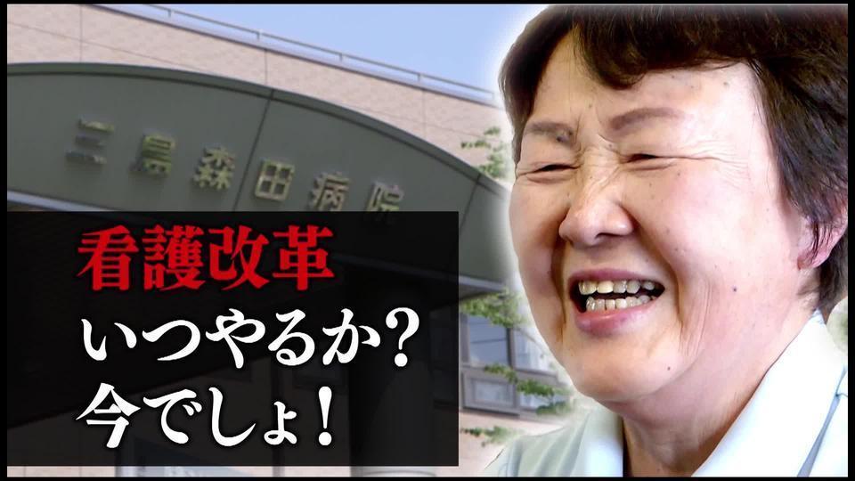 三島森田病院