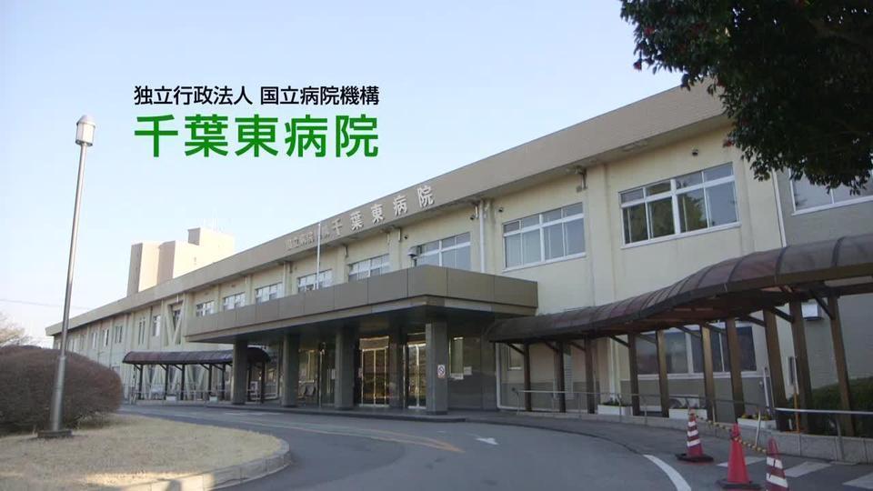 千葉東病院