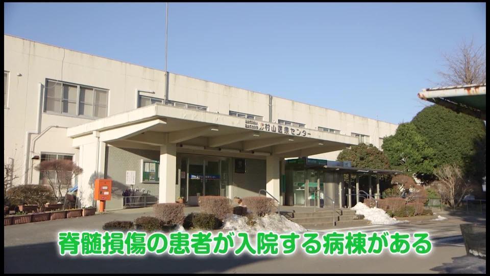 村山医療センター