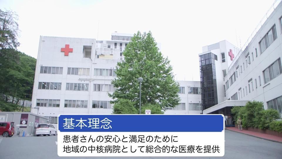 小川赤十字病院