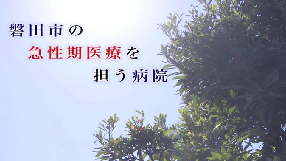 磐田市立総合病院