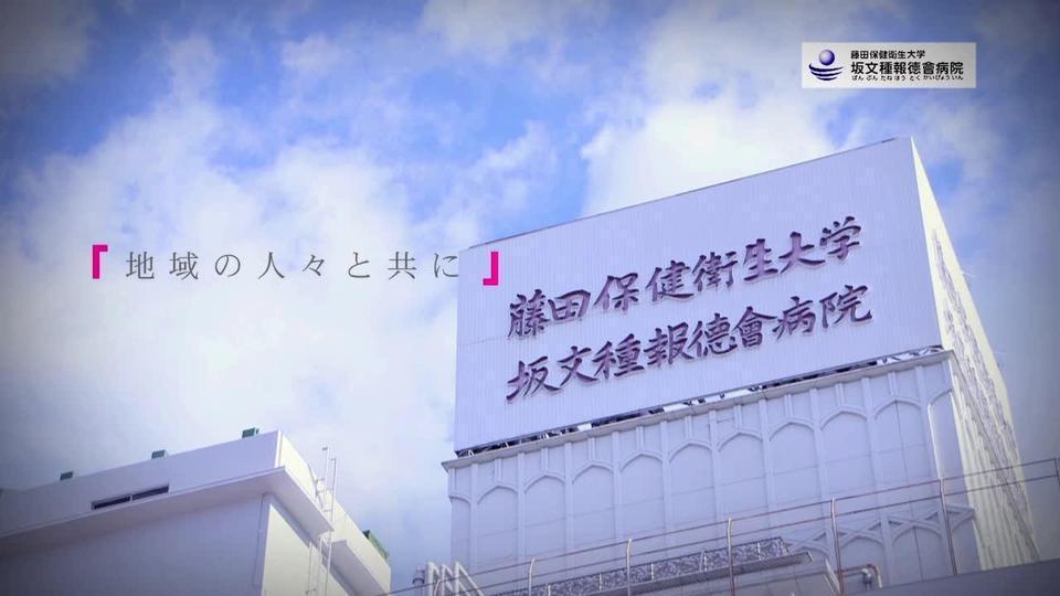 藤田保健衛生大学坂文種報德會病院