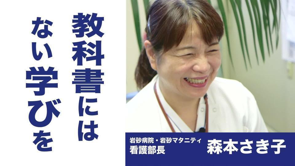岩砂病院・岩砂マタニティ