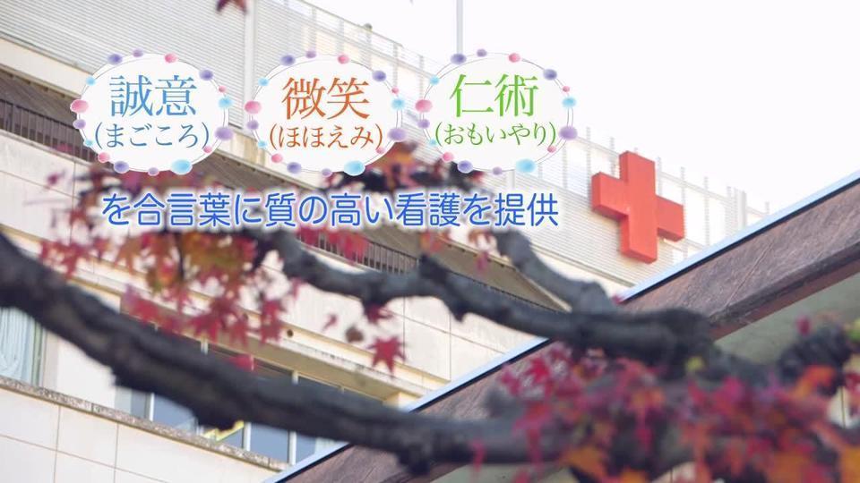 高山赤十字病院